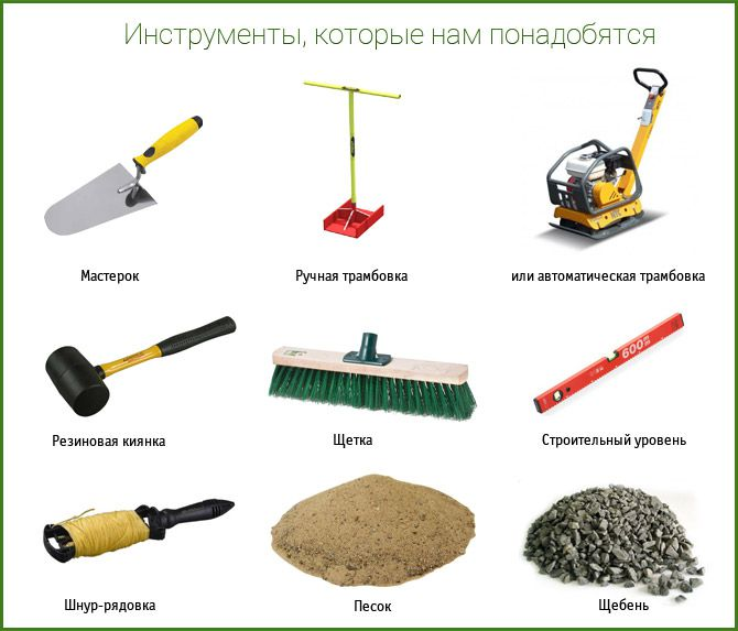 Tools for paving