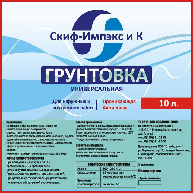 Basic information about the composition and characteristics of its application shall be made on the packaging label