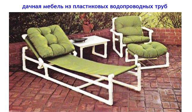 If you have even a slight idea of ​​the soldering PVC pipes , manufacture of these easy and practical garden furniture