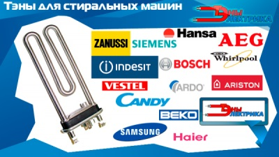 Heating heating elements of different manufacturers