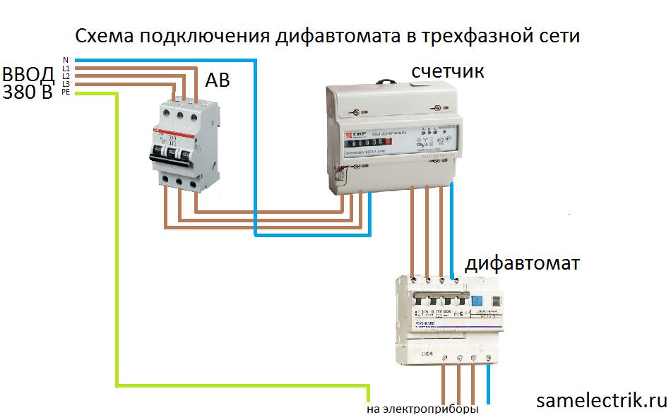 Ошибки при подключении УЗО и дифавтоматов  Заметки электрика