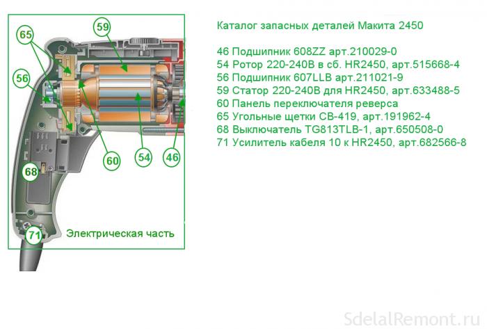 Ремонт перфоратора макита 2440 своими руками 89