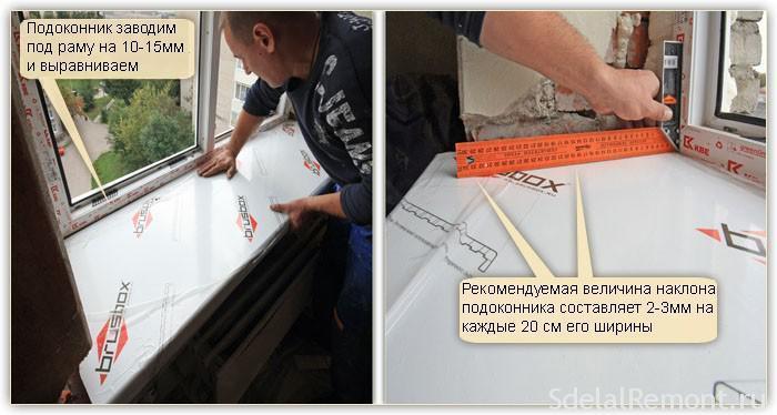Как установить подоконник пластиковое окно своими руками 379