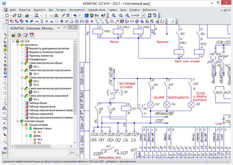 Программы для электрических схем 123 для дома