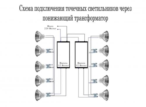 Схема подключения светильников на потолке